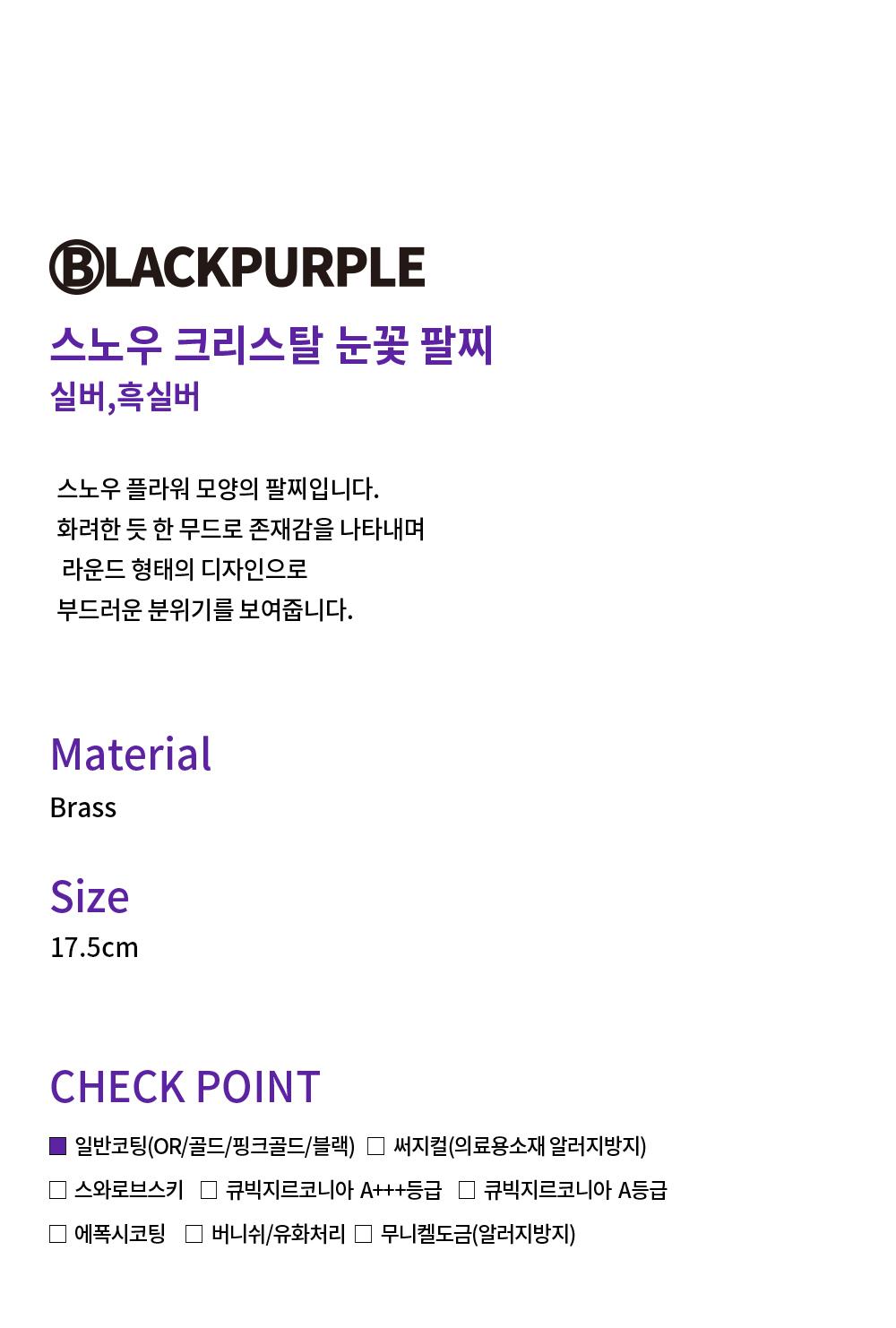 블랙 퍼플(BLACK PURPLE) 스노우 크리스탈 눈꽃 팔찌